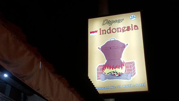 Dapoer Indonesia Warung Indonesia Kuta Mataram Blog Bali (3)